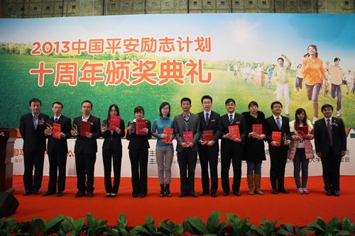 2013中国平安励志计划十周年颁奖典礼