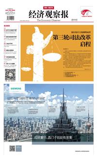 《经济观察报 第664期 2014-04-07出版》第三轮司法改革