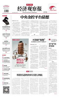 《经济观察报 2014-06-30 第676期》中央金控平台猜想