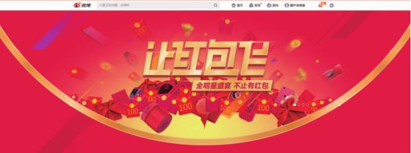 """春节红包大战落幕微博坐稳社交营销""""一哥""""交椅"""