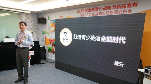 51Talk无忧英语课程产品副总裁戴云发布51Talk青少英语新品-51Talk青少全能新概念(NCE)