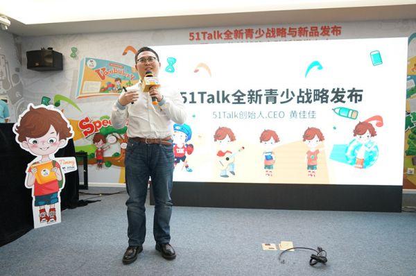 图说:51Talk无忧英语创始人、CEO黄佳佳发布51Talk全新青少战略(2)