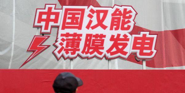 汉能薄膜与香港证监会达成共识  复牌进程有望加速