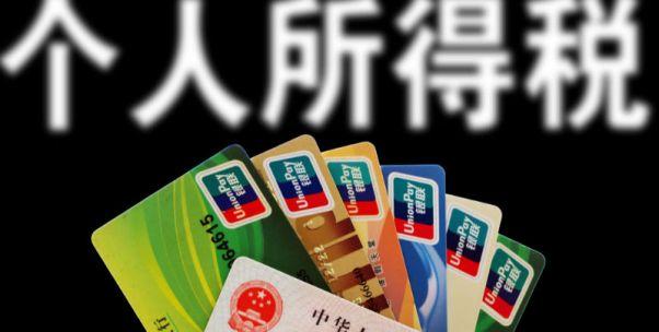 财政部副部长刘伟:没有开征资本利得税的计划