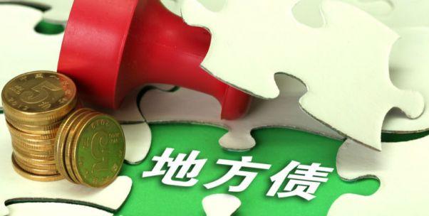 财政部问责地方债 重庆黔江区财政局局长撤职