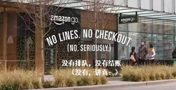 图11 Amazon Go西雅图概念店,来源:亚马逊