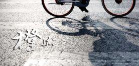 【橙视】纪录片:共享单车按下开始键后 摩的、低速电动车遭遇水逆