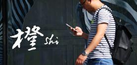 """【橙视】纪录片:探秘中国""""新四大发明""""之无现金支付"""