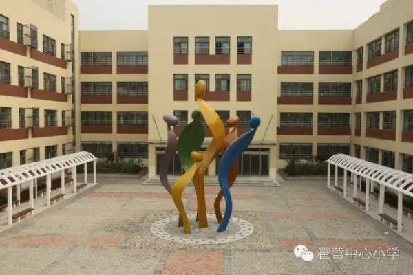 霍营中心小学校舍2