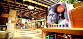 【领读中国】微纪录片:寻找最美书店第一站之新鲜空气书店