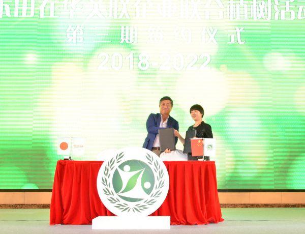 三期项目签约:本田中国水野本部长和兴和县副县长李柏梅女士