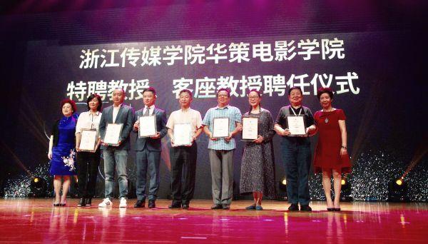 图片2:浙江传媒学院华策电影学院特聘教授、客座教授聘任仪式