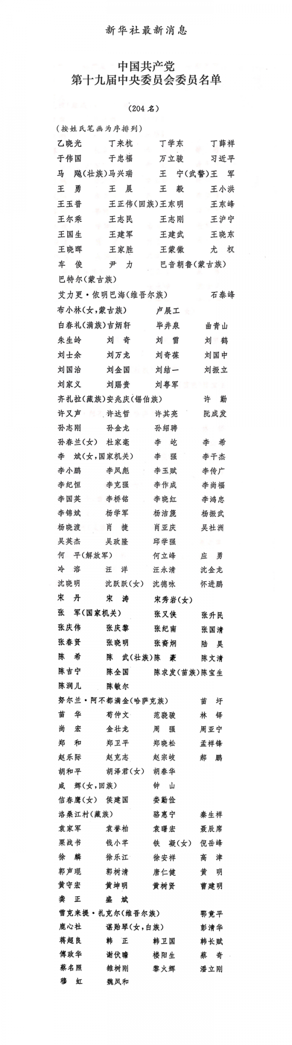 新华网 十九大