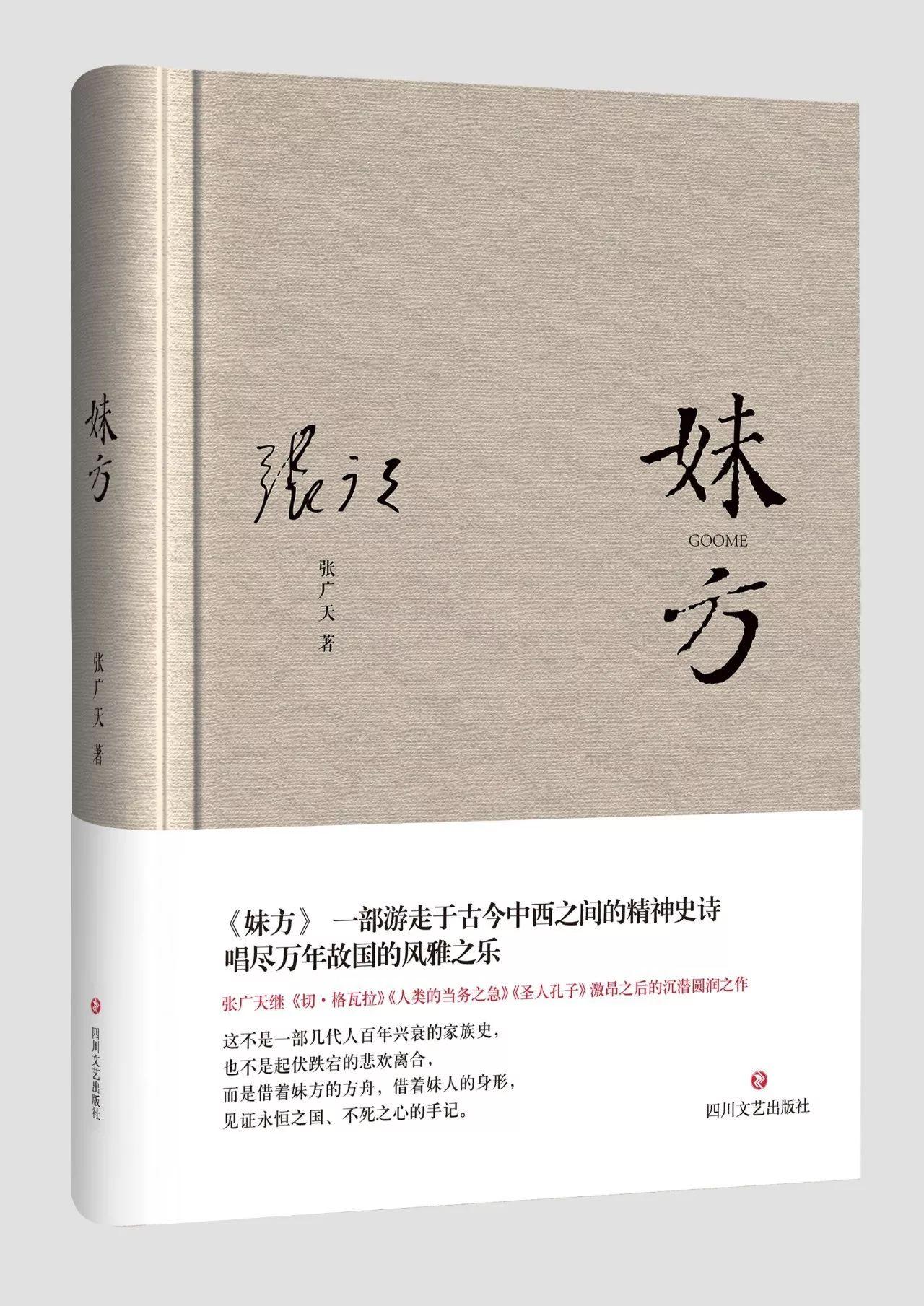 《妹方》立体封面图(定稿)