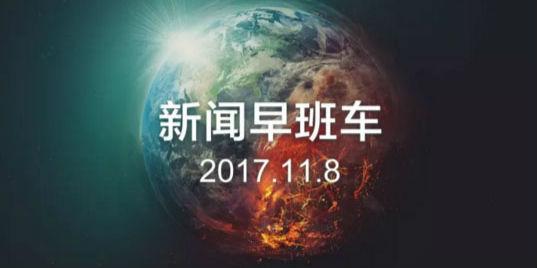 新闻早班车(20171108):空气净化器行业成下一风口 互联网公司纷纷入局