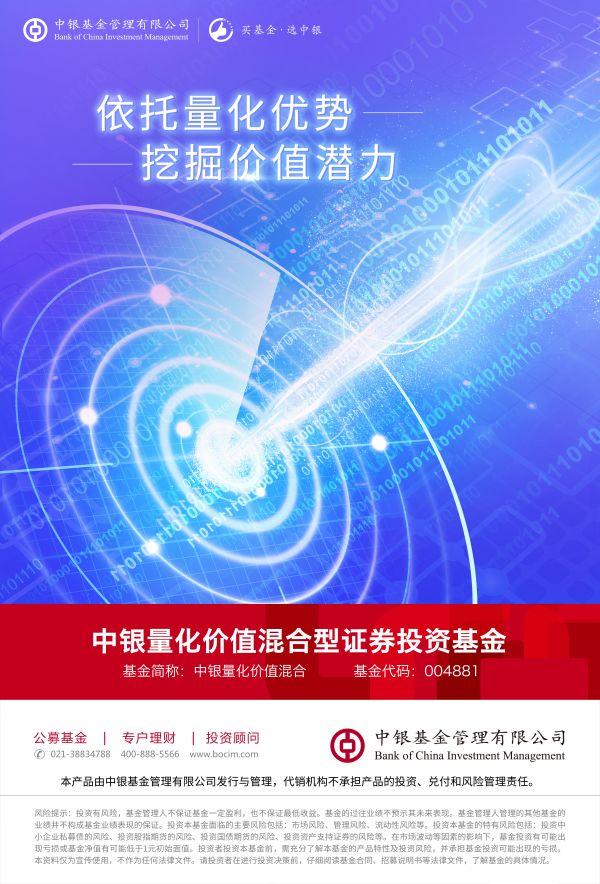 中银量化价值_海报