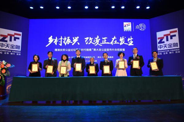6现场领导和嘉宾共同按下手模,寓意着中天金融集团与社会各界携手共筑乡村梦想,共赢美好未来
