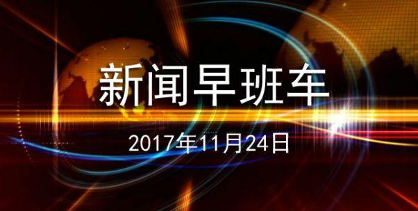 新闻早班车(20171124):多家物流公司排查安全隐患,北京快递时效受影响