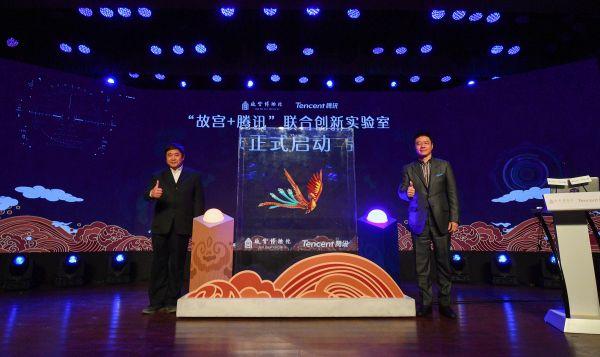 """故宫博物院与腾讯共同宣布成立""""故宫博物院—腾讯集团联合创新实验室"""""""