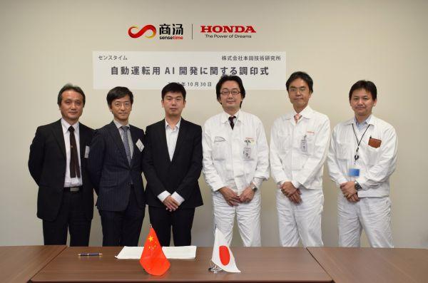 商汤科技和本田在日本宇都宫市签订长期合作协议