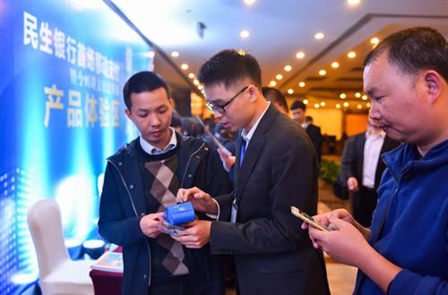 民生银行福州分行为小微企业提供便捷的移动支付体验。_副本