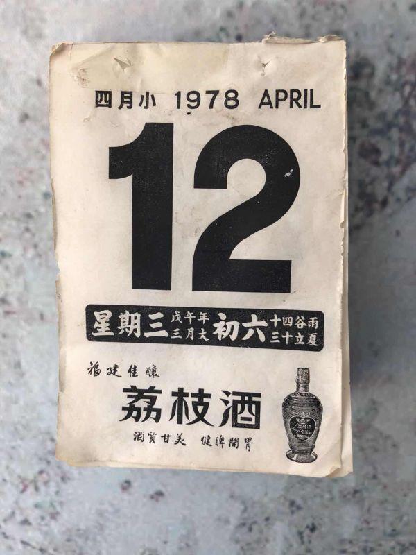 1978年日历