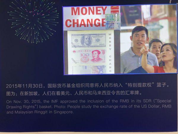 2015年 货币