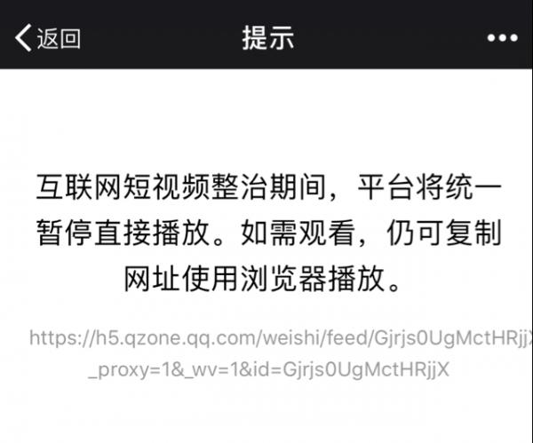 微信、QQ暂停外部链接直接播放