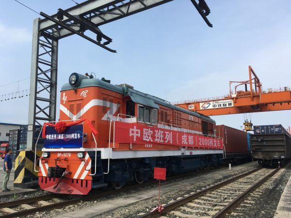中欧班列(成都)2000列发车