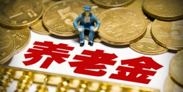 金倩婧:未来3年养老金入市资金最高可达3700亿