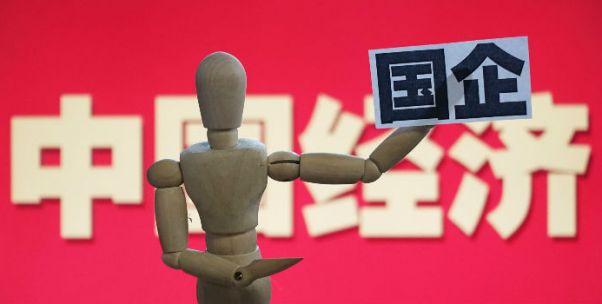 王绛:以改革调整促进国有企业健康发展