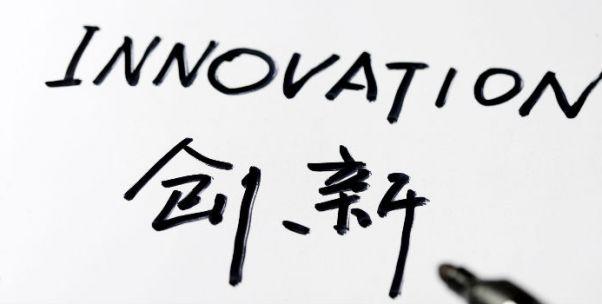 哪个国家代替美国,成为全球最具创新力的国家?