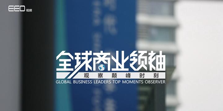 【全球商业领袖】进博会参展外企谈在华:如何适应增长空间巨大的中国市???