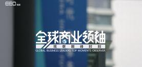 【全球商业领袖】进博会参展外企谈在华:如何?#35270;?#22686;长空间巨大的中国市场?