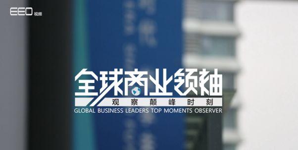 【全球商业领袖】进博会参展外企谈在华:如何适应增长空间巨大的中国市场?