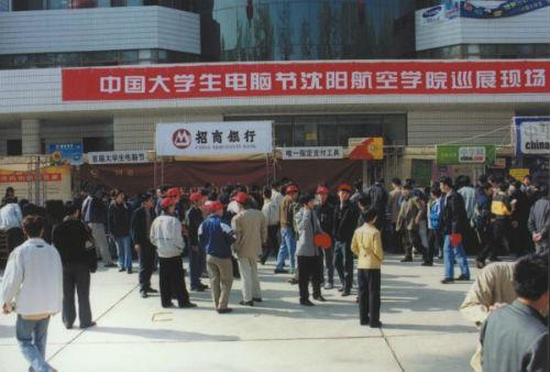 1999年3月15-19日招商银行赞助大学生电脑节