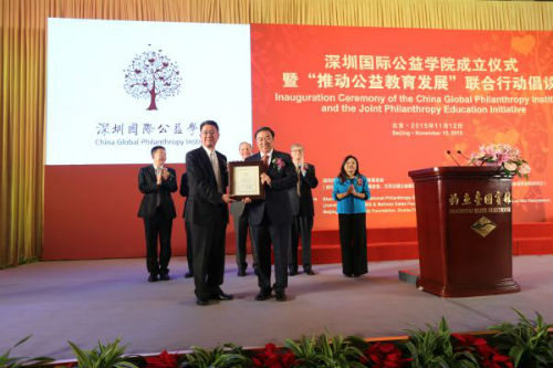 20151112公益学院成立