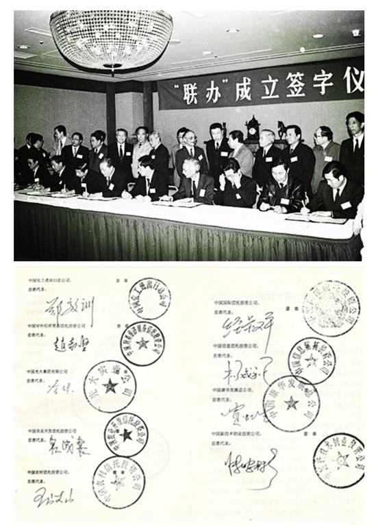 """(图:""""联办""""签字仪式。第一排从左至右郑敦训、赵志坚、冷林、宫成喜、王岐山、经叔平、杨咸祥、贾虹生和张晓彬)"""