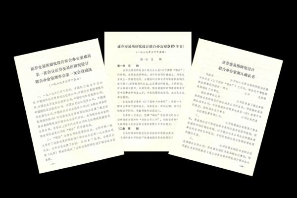 """(图:""""联办""""的成立,标志着中国股市筹建工作进入了实操阶段。)"""