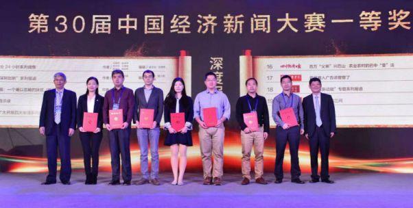 首届中国经济传媒大会:《经济观察报》获双奖  专家表示推进高质量发展仍需四方面努力
