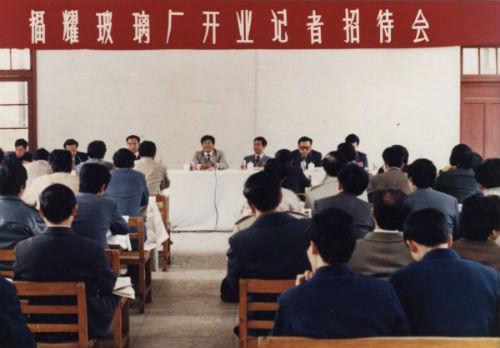 1988.3.27福耀开业庆典-记者招待会