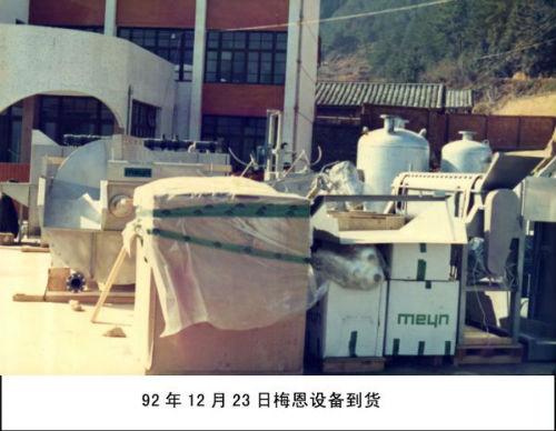 1992年12月23日梅恩设备到货