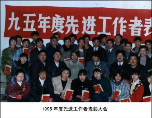 1995年度先进工作者表彰大会