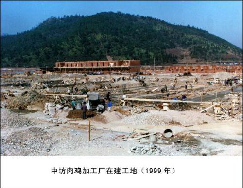 中坊肉鸡加工厂在建工地(1999年)