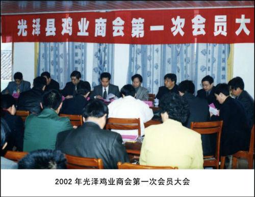 2002年光泽县鸡业商会第一次会员大会