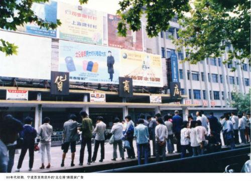 """80年代初期,宁波百货商店外的""""北仑港""""牌服装广告"""
