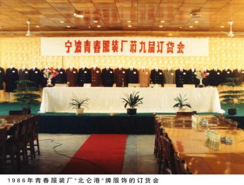 """1986年,青春服装厂""""北仑港""""牌服饰订货会"""
