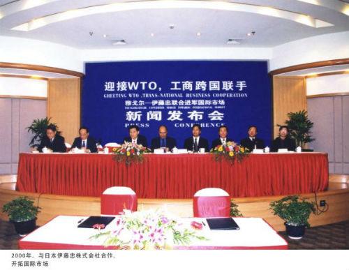 2000年,与伊藤忠合作,开拓国际市场