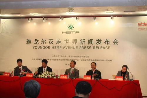 2009.3.26汉麻世界新闻发布会