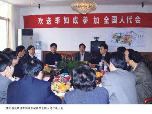 欢送李如成总裁参加全国人民代表大会